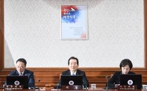 정세균 국무총리 취임 첫 국무회의