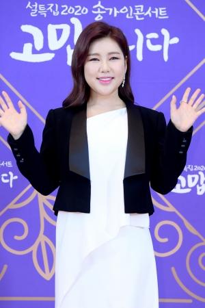 설 특집 2020 송가인 콘서트 '고맙습니다'