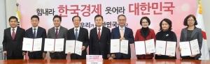 자유한국당 공천관리위원회 임명식