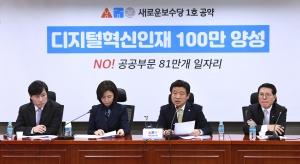 총선 1호 공약 발표하는 새로운보수당