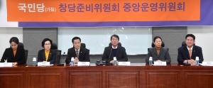 국민당 창당준비위원회 제1차 중앙운영위원회 회의