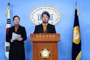 안철수 사법정의 역신안 발표