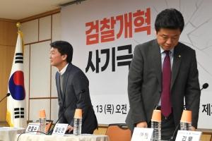 '검찰개혁 사기극 문재인정부의 진짜 속내는?' 토론회