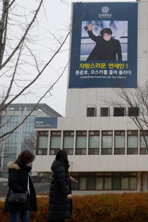 연세대에 걸린 봉준호 현수막