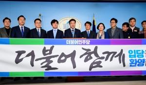 이흥석-김현정, 더불어민주당 입당 기자회견