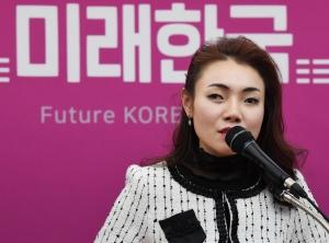 미래한국당 1호 영입인재 발표