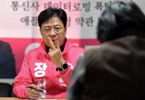 장진영 미래통합당 예비후보