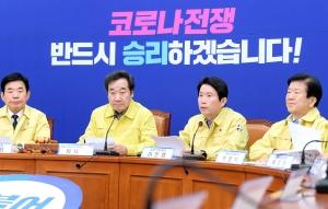 더불어민주당, 중앙선거대책위원회-코로나19 국난극복위원회 연석회의