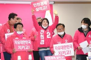 미래통합당, 인천 현장 선거대책회의
