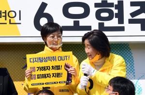 심상정, 오현주 N번방 해결 촉구 집중유세