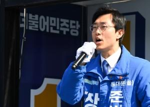 동대문을 장경태 지원유세 나선 윤영찬 성남중원 후보