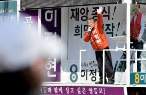 이정현 후보 거리유세