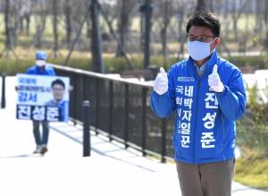 진성준 서울식물원 유세