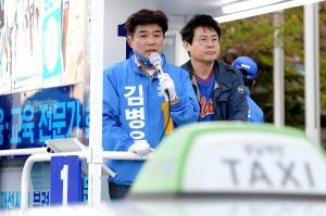 김병찬 아나운서, 김병욱 분당을 후보 지원 유세