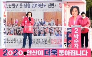 김남국-박순자 거리유세
