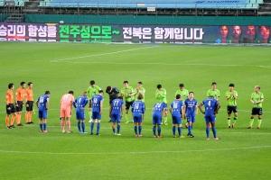 2020시즌 K리그 개막전, 전북 현대 모터스 vs 수원 삼성 블루윙즈