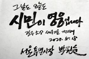 5·18 민주묘지 참배한 박원순 서울시장