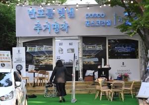 신반포 21차아파트 시공사 선정 총회