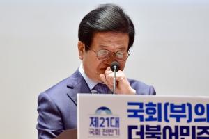 국회의장 부의장 후보에 박병석 김상희
