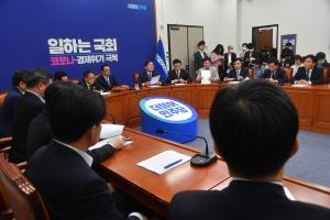 더불어민주당 최고위원 회의