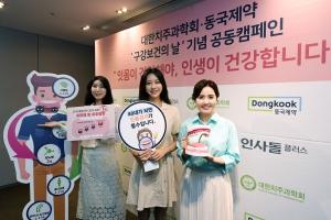 구강보건의 날 캠페인