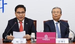 미래통합당 외교안보특위 회의