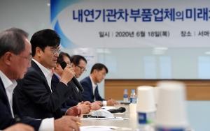 '내연기관차 부품업체의 미래차 전환 지원을 위한 간담회'
