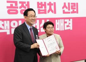인국공 로또취업방지대책TF 임명장 수여식