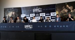 영화 '반도' 언론시사회
