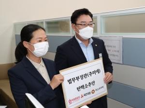 통합당-국민의당, 추미애 탄핵소추안 제출