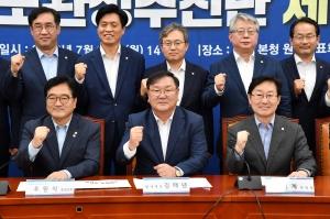 더불어민주당 행정수도완성추진단 1차 회의