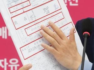 박지원 학력위조 의혹 관련 자료 공개하는 하태경 의원