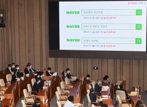 추미애 법무부 장관 탄핵소추안 상정