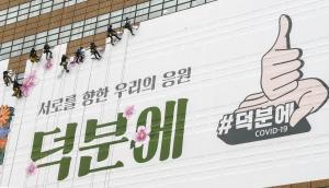 교보빌딩 현수막 철거 작업