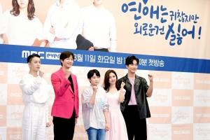 MBC에브리원 오리지널 드라마 '연애는 귀찮지만 외로운 건 싫어!' 제작발표회