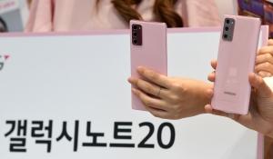 LG유플러스 갤럭시노트20 미스틱 핑크 출시