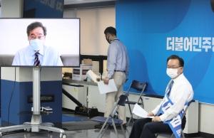 더불어민주당 온라인 전당대회