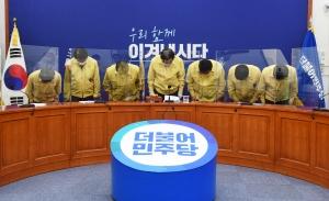 더불어민주당 신임 지도부 최고위원회의