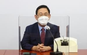 미래통합당 의원총회