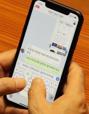 윤영찬, 주호영 대표연설 메인 빠르게 반영한 '카카오에 들어와'