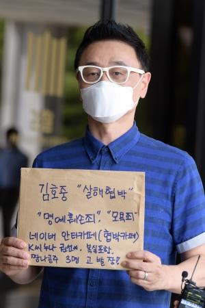 권영찬, '김호중 살해 협박, 명예훼손 등' 안티카페 고발