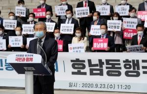 국민의힘 '호남 동행' 선포