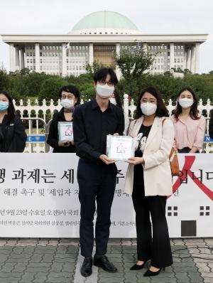 세입자 지킴이 명패 받는 박홍근 김진애 용혜인