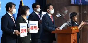 국민의힘 부동산시장 정상화 특위 기자회견
