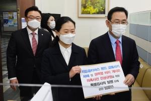 주호영-권은희, 라임 옵티머스 특검 법률안 제출