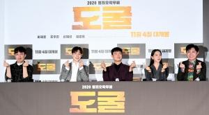 영화 '도굴' 언론시사회