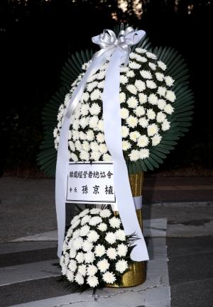 고 이건희 삼성그룹 회장 빈소
