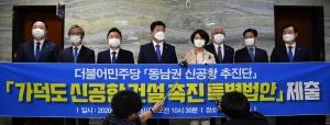 민주당 가덕도 신공항 촉진법 제출