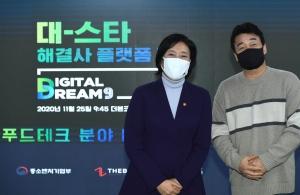 대-스타 해결사 플랫폼 1탄 푸드테크 분야 데모데이