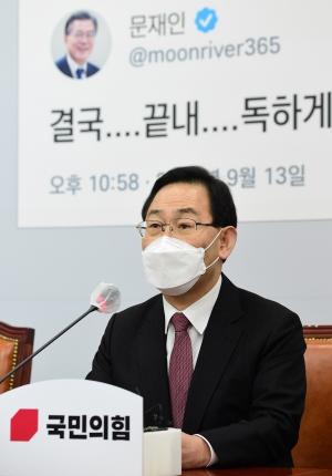 김학의 불법사찰 공익제보 기자회견하는 주호영